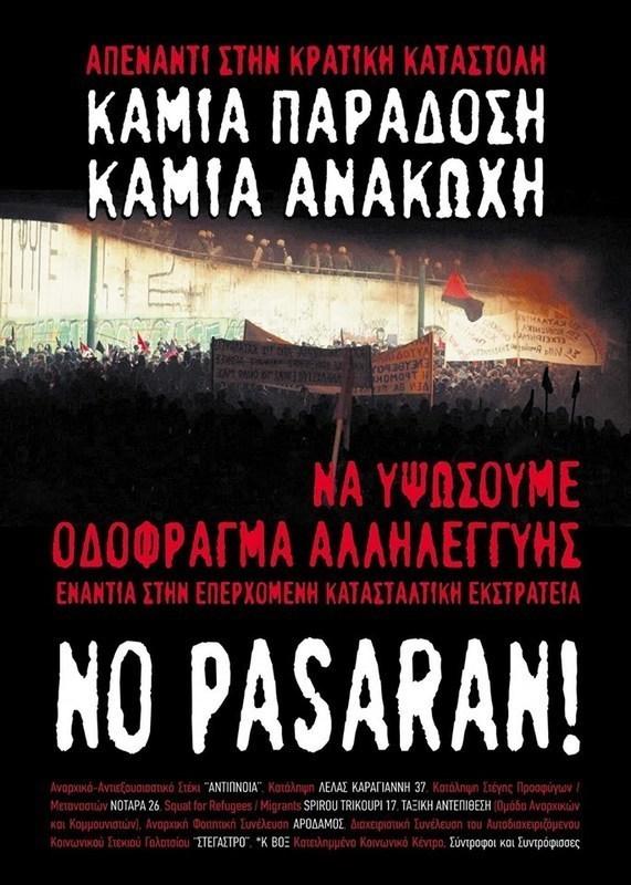 Grèce No Pasaran Devient La Devise Dexarcheia